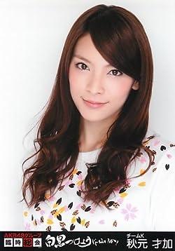 AKB48 公式生写真 AKB48グループ臨時総会 〜白黒つけようじゃないか!〜 会場限定 【秋元才加】