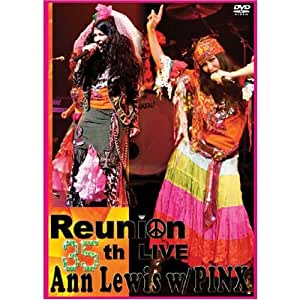 REUNION [DVD]