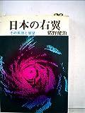 日本の右翼―その系譜と展望 (1973年)