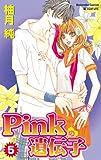Pinkの遺伝子(5) (別冊フレンドコミックス)