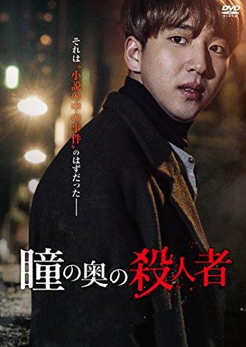 瞳の奥の殺人者[DVD]