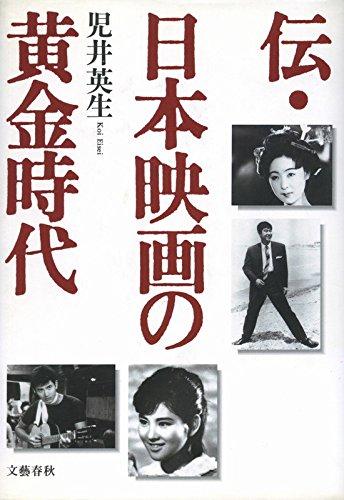 伝・日本映画の黄金時代