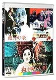 幽霊屋敷の恐怖 血を吸う人形/呪いの館 血を吸う眼/血を吸う薔薇 ブルーレイ 山本迪夫監督「血を吸う」シリーズ3部作BOXセット [リージョンフリー]