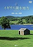 シンフォレストDVD イギリス湖水地方 英国一美しい風景 Lake District[SDA-99][DVD]