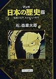 寛政の改革と女帝からの使者 (マンガ 日本の歴史)