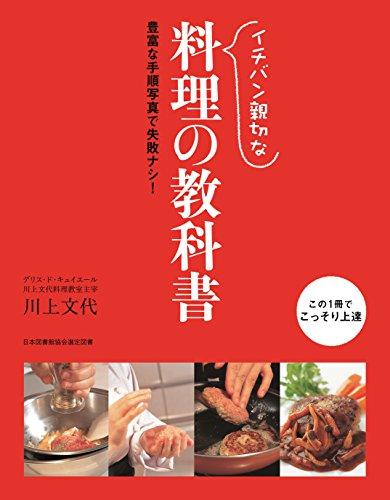 イチバン親切な料理の教科書の詳細を見る