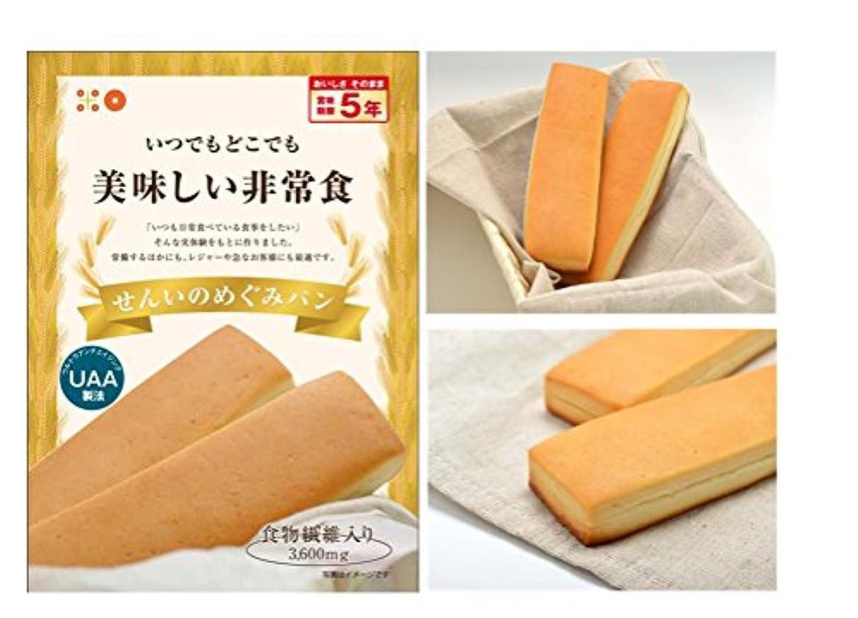報いる主に斧いつでもどこでも美味しい非常食  せんいのめぐみパン ?UAA製法?5年保存食/50袋セット