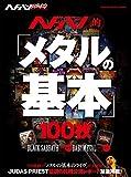 ヘドバン・スピンオフ ヘドバン的「メタルの基本」100枚~BLACK SABBATHからBABYMETALまで (シンコー・ミュージックMOOK)
