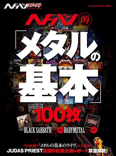 ヘドバン・スピンオフ ヘドバン的「メタルの基本」100枚~BLACK SAB...