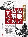 仏教と仏事のすべて―知識、しきたり、マナーまで この一冊で丸わかり (主婦の友αブックス)