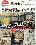 Como特別編集 Seriaでかなえる ときめき収納&インテリア (主婦の友生活シリーズ)