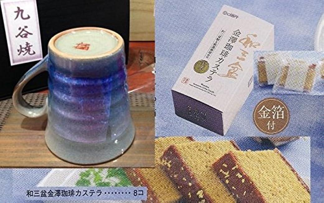 レールスツールオープナー和三盆金澤珈琲カステラと九谷焼マグカップ 銀彩(青) ギフトセット