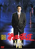 新・第三の極道 VII〈劇場版〉[DVD]