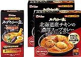 【Amazon.co.jp限定】 ハウス スープカリーの匠シリーズ2種(調理型カレー/レトルトカレー)