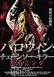 ハロウィン・チェーンソー・キラー ビギニング[DVD]