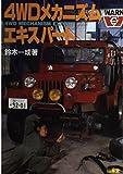4WDメカニズムエキスパート (CAR BOOKS)