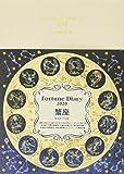 蟹座 Fortune Diary 2020