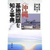 """""""沖縄""""基地問題を知る事典"""