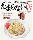 ケンドーコバヤシのたまらない店—京阪神食べ歩き都市伝説 (ぴあMOOK関西)