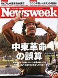 Newsweek (ニューズウィーク日本版) 2011年 4/27号 [雑誌]