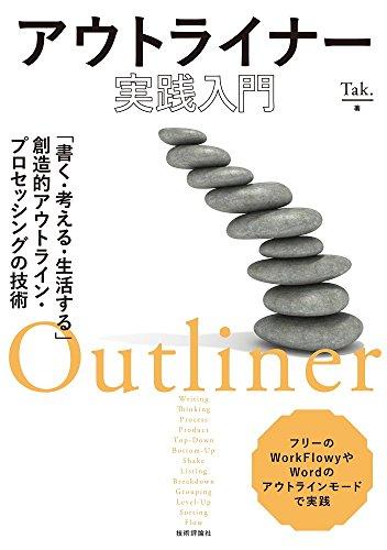 アウトライナー実践入門 ~「書く・考える・生活する」創造的アウトライン・プロセッシングの技術