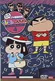 クレヨンしんちゃん TV版傑作選 第11期シリーズ 4 あいちゃんのおつかいだゾ [DVD]