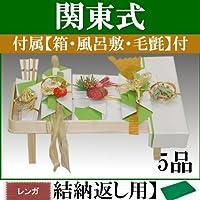 関東式結納【未来】5品ver.2(結納返し用)基本セット+付属〔レンガ〕