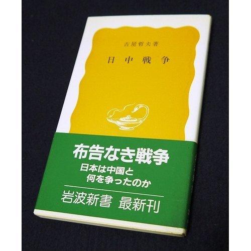 日中戦争 (岩波新書 黄版 302)の詳細を見る