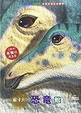 原寸大恐竜館 (小学館の図鑑NEO 本物の大きさ絵本)