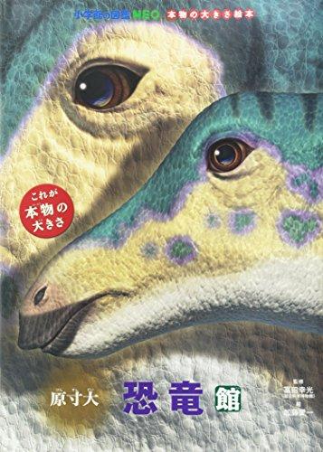 原寸大恐竜館 (小学館の図鑑NEO 本物の大きさ絵本)の詳細を見る
