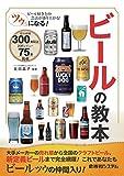 ツウになる! ビールの教本