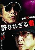 許されざる者[DVD]