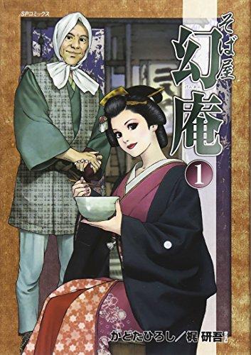 そば屋幻庵 1 (SPコミックス)