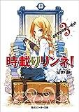 時載りリンネ! 3 ささやきのクローゼット<時載りリンネ!> (角川スニーカー文庫)