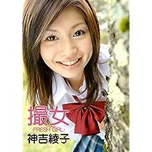 撮女 神吉綾子  -FRESH GIRL-