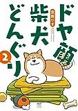 ドヤ顔柴犬どんぐり2 (メディアファクトリーのコミックエッセイ)