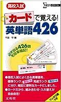 カードで覚える!英単語426―高校入試 (シグマベスト)
