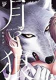 「月と狼」/松本ノダ