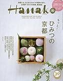 Hanako (ハナコ) 2018年 4月26日号 No.1154[もっと!ひみつの京都]