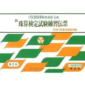 新珠算検定試験練習伝票 3級編 (全国珠算教育連盟主催 珠算検定試験)