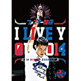 I LIVE YOU 2014 in 日本武道館 [DVD]