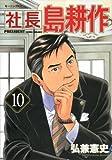 社長 島耕作(10) (モーニング KC)