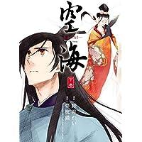 空海 -KU-KAI- 下巻 (カドカワデジタルコミックス)