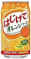 サンガリア はじけてオレンジソーダ 350g×24本
