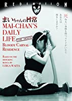 Mai-Chan's Daily Life: Movie Bloody Carnal [DVD] [Import]
