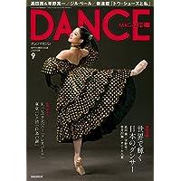 DANCE MAGAZINE (ダンスマガジン) 2018年 09月号