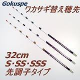 Gokuspe ワカサギ替え穂先 32cm 先調子タイプ [80331-32] (S(緑))