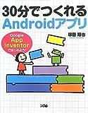 30分でつくれるAndroidアプリ Google App Inventorではじめよう!