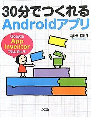 30分でつくれるAndroidアプリ Google App Inventorではじめよう!の詳細を見る