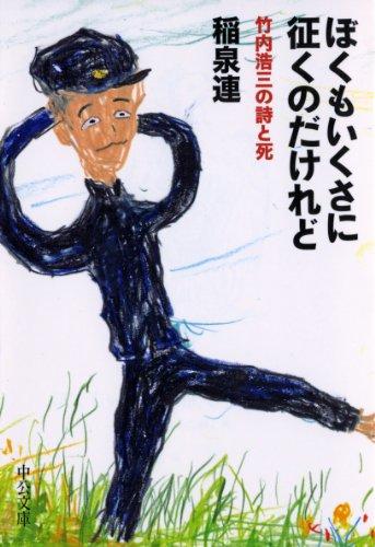 ぼくもいくさに征くのだけれど 竹内浩三の詩と死 (中公文庫)の詳細を見る
